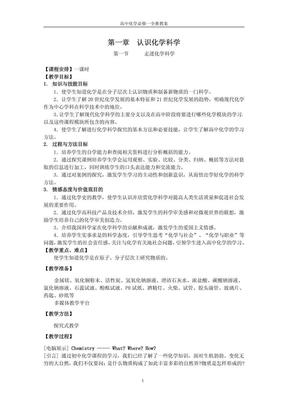 鲁科版高中化学必修1全册教案.pdf