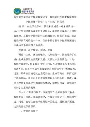 高中数学论文高中数学教学论文.doc