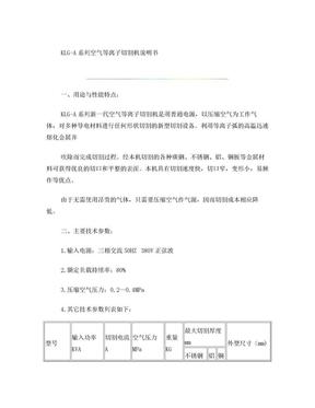 KLG-A系列空气等离子切割机说明书(1) 2.doc