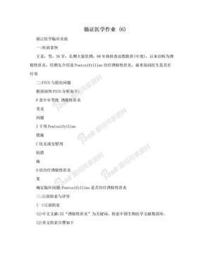 循证医学作业 (6).doc