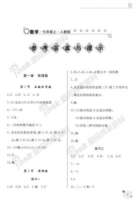 练习册数学人教七年级上答案.pdf