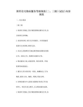 北京市住宅物业服务等级规范.doc