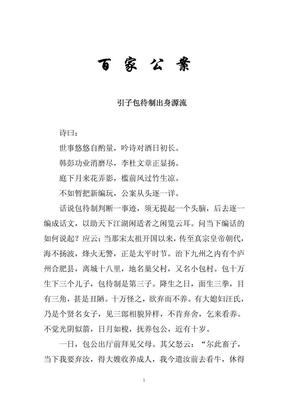 百家公案.pdf