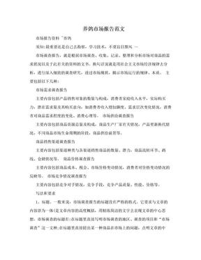 养鸽市场报告范文.doc