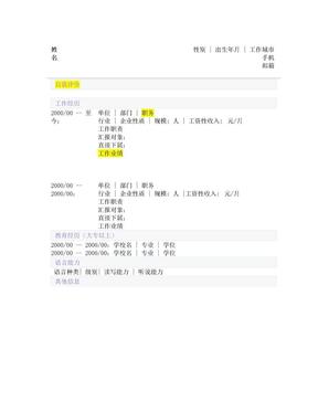 2015清华MBA提前面试简历模板.doc