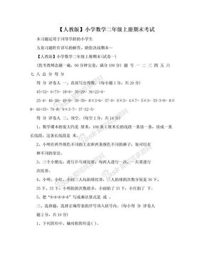 【人教版】小学数学二年级上册期末考试.doc