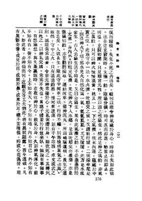 樂育堂語錄(繁體)(蕭天石)176-220.doc
