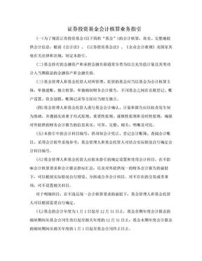 证券投资基金会计核算业务指引.doc