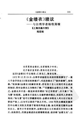 金缕衣琐议——与台湾学者杨牧商榷.pdf
