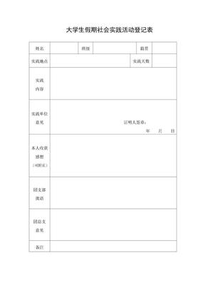 假期社会实践调查报告.doc