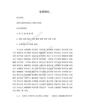 北师大版四年级下册语文总复习资料.doc