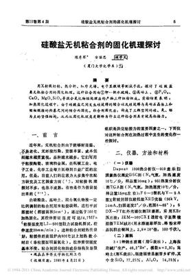 硅酸盐无机粘合剂的固化机理探讨.pdf