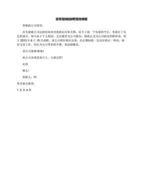 非常简短的辞职报告模板.docx