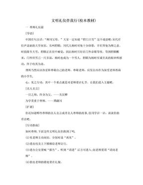 文明礼仪伴我行(校本教材).doc