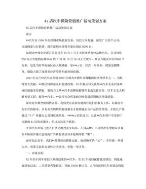 4s店汽车保险营销推广活动策划方案.doc