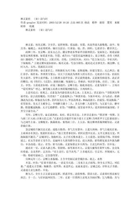 087《林灵素传》(宋)赵与时.doc