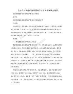 全区农村集体经济组织清产核资工作现场会讲话.doc