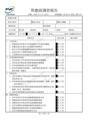 供應商調查報告.doc