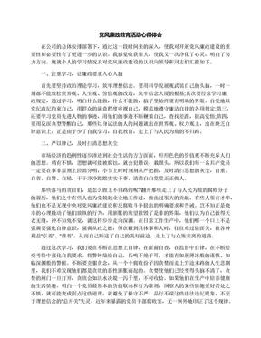 党风廉政教育活动心得体会.docx