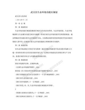 武义县生态环境功能区规划.doc