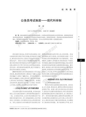 公务员考试制度_现代科举制.pdf