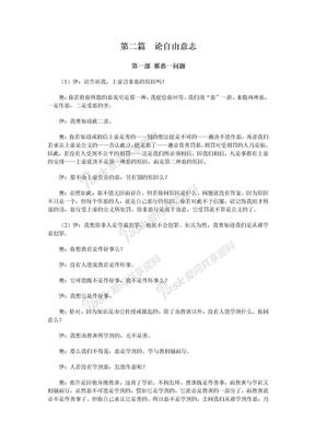 奥古斯丁:论自由意志(江西人民出版社译本).doc