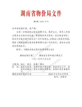 湖南省物业管理条例.doc