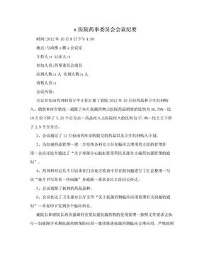 x医院药事委员会会议纪要.doc
