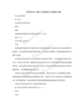 [医药]hl7接口开发商中文使用手册.doc