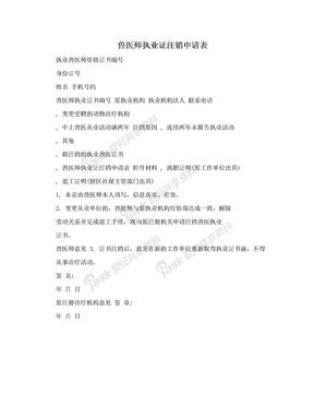 兽医师执业证注销申请表.doc