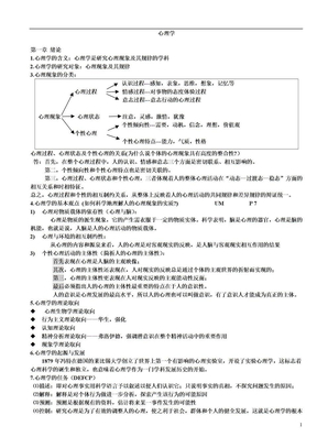 心理学复习资料(姚先本).doc