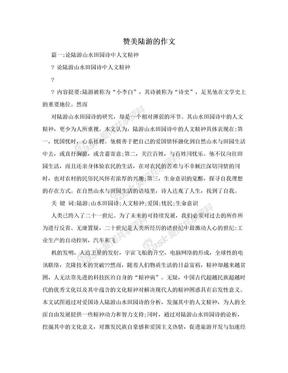 赞美陆游的作文.doc