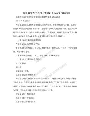 沈阳农业大学本科生毕业论文格式要求[最新].doc