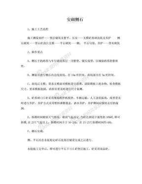 安砌侧石施工方案.doc