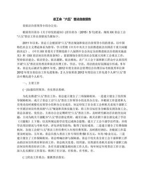 """总工会""""六五""""普法自查报告.docx"""