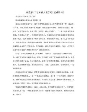 攻克第17号未破大案(下)[权威资料].doc