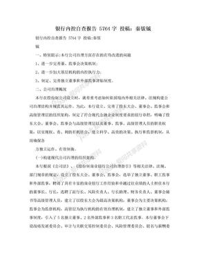银行内控自查报告 5764字 投稿:秦钹钺.doc
