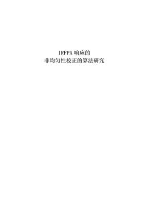 红外非均匀性校正的算法研究.doc