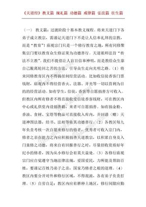《天道经》律典总纲.doc