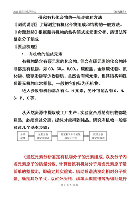 研究有机化合物的步骤和方法2013-1-8.doc