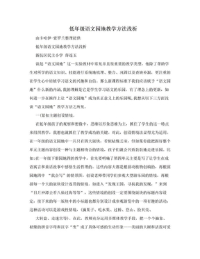 低年级语文园地教学方法浅析.doc