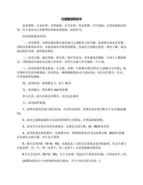 社团春游策划书.docx