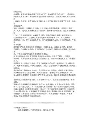 江湖骗术揭秘.doc