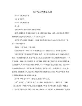 汉字与古代沐浴文化.doc