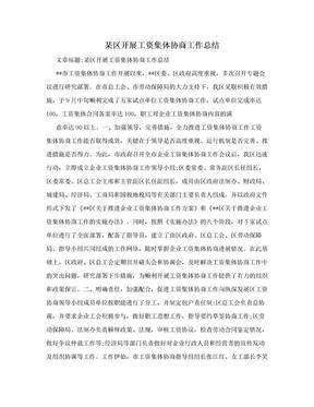 某区开展工资集体协商工作总结.doc