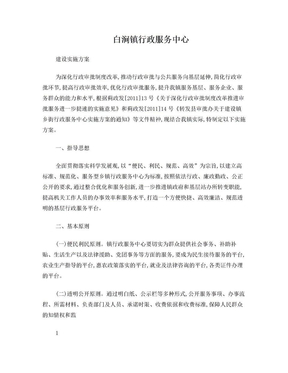 乡镇行政服务中心建设实施方案.doc