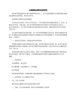 心理健康主题班会活动策划.docx