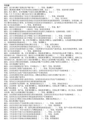 电大基础会计形考任务二答案.docx
