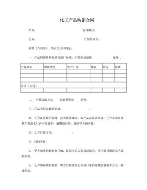 化工产品购销合同.doc