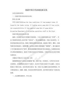 浅谈中国古代农业民俗文化.doc